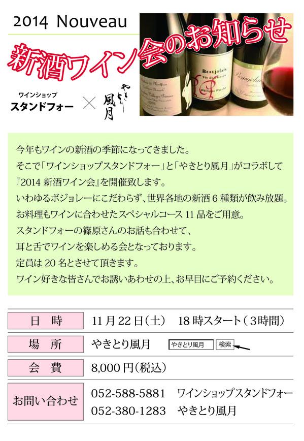 ワイン新酒の会.jpg