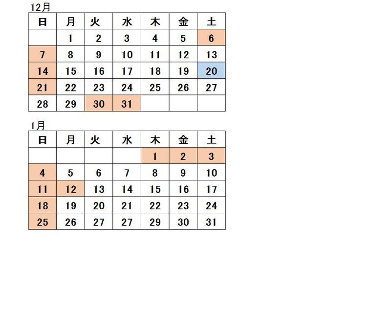カレンダー訂正.jpg
