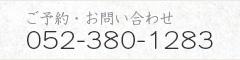 ご予約・お問い合わせ 052-380-1283